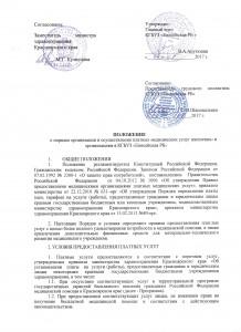 Положение о порядке организации платных услуг_1
