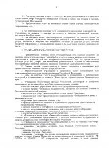 Положение о порядке организации платных услуг_2