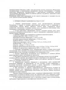 Положение о порядке организации платных услуг_3