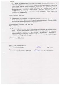 Протокол_022017_3.2