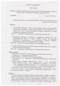 Протокол_4.1_042017
