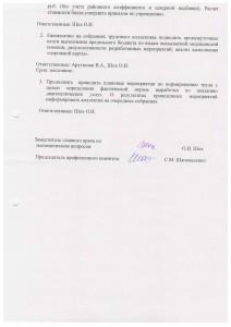 Протокол_4.2_042017