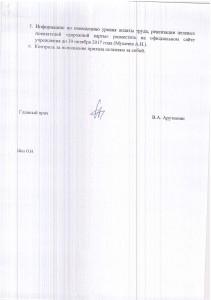 Письмо согласования1